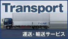 運送・輸送サービス
