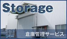 倉庫管理サービス